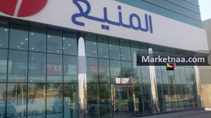 أسعار وعروض الثلاجات متجر المنيع للأجهزة الكهربائية بالسعودية شامل العروض اليومية