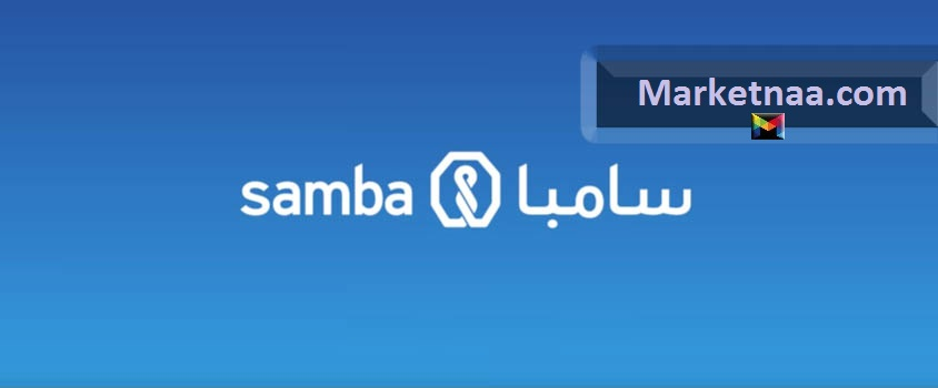 خدمة عملاء سامبا