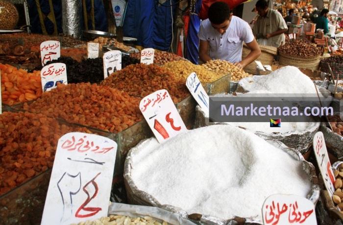 لماذا ستنخفض أسعار الياميش في مصر برمضان 2019   إليكم الإجابة وفق بيانات سوق العطارة