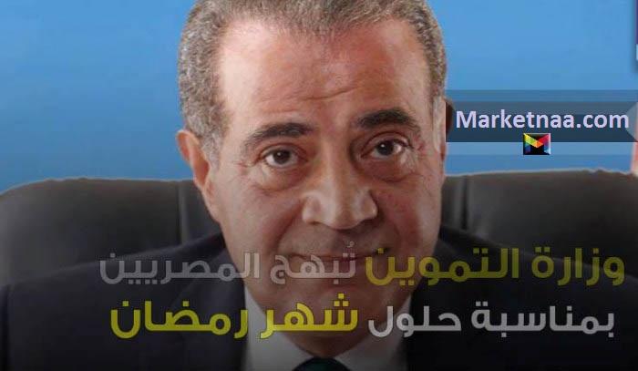 أسعار ياميش ومُستلزمات رمضان بمنافذ وزارة التموين بمصر للعام 2019