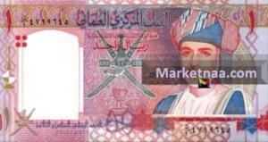 سعر الريال العُماني اليوم في مصر الخميس 8 أغسطس وفق بيانات خِتام التعاملات بالبنوك المصرية