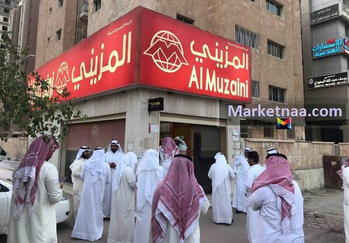 شركة المزيني للصيرفة| أسعار العُملات اليوم الخميس 19 سبتمبر بالكويت شامل رابط تحويل العملات عبر موقع الشركة الرسمي