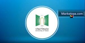 كيفية التقدم لوظائف جامعة تبوك السعودية| عبر الرابط الإلكتروني الرسمي شامل الشروط والتخصصات وموعد التقديم