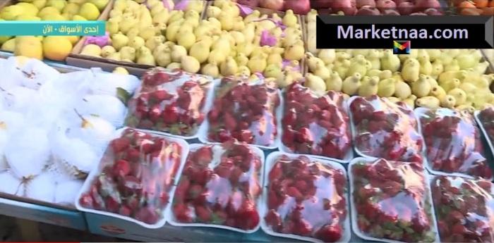 أسعار الخُضروات والفاكهة اليوم في مصر| هل تأثرت بالطقس المُمطر تقرير السوق الأحد 27 أكتوبر