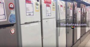 أسعار الثلاجات الكبيرة في السعودية| شامل جميع ماركات 2020 مع أهم العروض اليومية والشهرية