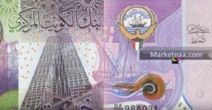 سعر تحويل الدينار الكويتي إلى الجنيه المصري اليوم| بالبنوك المصرية ومصرف المزيني بالكويت الجمعة 1 نوفمبر