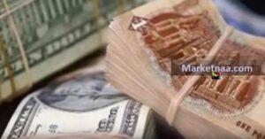 سعر صرف الدولار مُقابل الجنيه المصري| تراجع اليوم الخميس بمُعظم البنوك ويصل لأدنى مستوي من أسبوع بالبنك التجاري الدولي