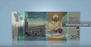 سعر تحويل الدينار الكويتي إلى الجنيه المصري اليوم| شامل أسعار العُملات بالكويت الآن عربية وأجنبية الثلاثاء 5 نوفمبر