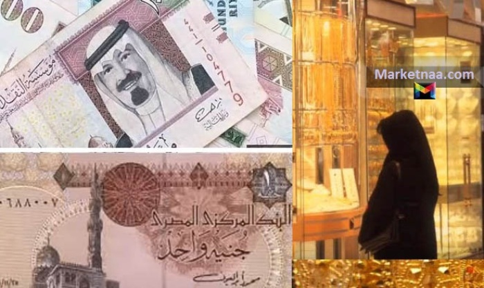 سعر الريال السعودي والجنيه المصري| شامل سعر جرام الذهب في السعودية ومصر اليوم وفق نتائج الأسواق والبنوك الأربعاء 13 نوفمبر