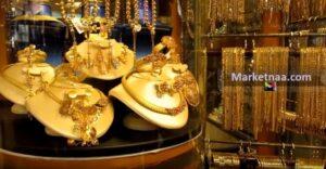 أسعار الذهب اليوم بالإمارات| شامل قيمة الجرام اليوم مع المصنعية بمحلات الصاغة بدبي اليوم الخميس 21 نوفمبر