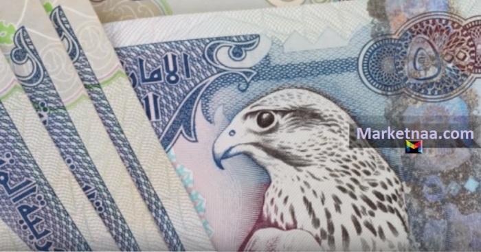 سعر الدرهم الإماراتي مُقابل الجنيه المصري| بمصارف دُبي والبنوك المصرية اليوم الثلاثاء 3 ديسمبر