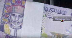 تحويل العُملات من دولار إلى ريال عُماني| اليوم الأربعاء 11 ديسمبر شامل جميع القيم النقدية للعملة الأمريكية مُقابل العُمانية