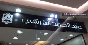 عروض عبد الصمد القرشي 2020 بالسعودية ومصر | شامل أسعار العطور والبرفانات والمسك والعود للرجال والنساء