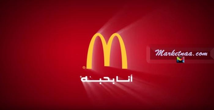 أسعار وجبات ماكدونالدز 2020| شامل عروض ومنيو كافة الفروع في مصر