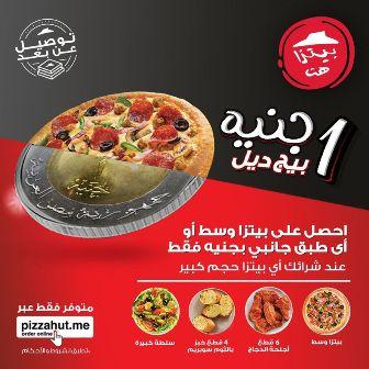 عروض بيتزا هت مصر 2020 شامل قوائم الأسعار ومنيو الوجبات ورقم الخط الساخن لطلبات الدليفري ماركتنا