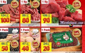 """عروض كارفور  أسعار اللحوم والدواجن والأسماك بتخفيضات """"من غير فكة"""" حتى 2 مارس 2020"""