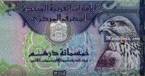 سعر الدرهم الإماراتي مُقابل الليرة السورية في السوق السوداء  الأحد 22 مارس شامل السعر الرسمي بمصرف سورية المركزي