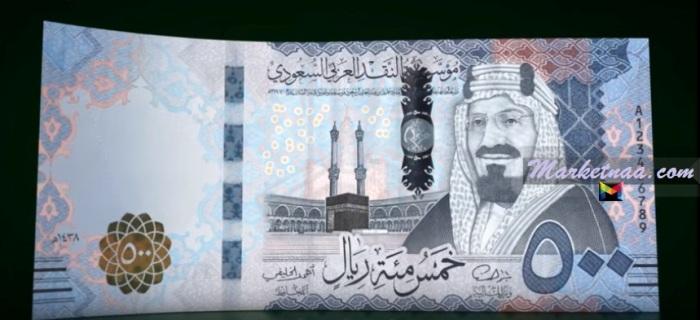 سعر الريال السعودي م قابل الليرة السورية اليوم في السوق السوداء والمصرف المركزي بيان الأحد 22 مارس 2020 ماركتنا