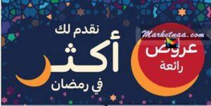 عروض كارفور 2020 على كرتونة رمضان  49 جنيه فقط عرض مُتكامل تعرف على مكوناته