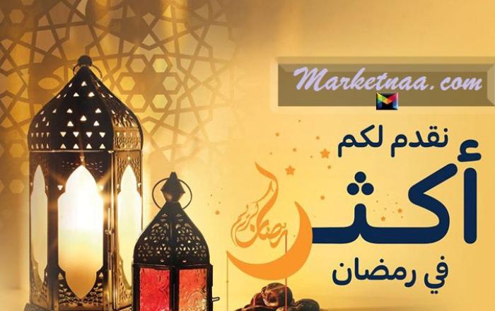 عروض كارفور السعودية رمضان 2020| شامل تخفيضات جميع الفروع بمناطق المملكة حتى 7 شعبان 1441