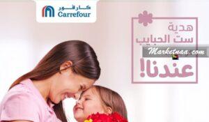 عروض كارفور الجديدة Mothers Day بمناسبة عيد الأم 2020| حتى 23 مارس بجميع الفروع وأونلاين والتوصيل مجاناً
