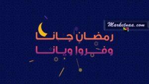 عُروض كارفور 2020  أسعار الياميش والمكسرات وعصائر ومُستلزمات شهر رمضان حتى 28 أبريل