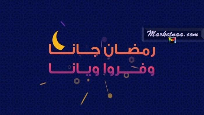 ع روض كارفور 2020 الدورية تخفيضات وخصومات رمضان حتى 14 أبريل شامل السلع الغذائية والياميش والمكسرات ماركتنا