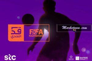 مبادرة قد التحدي| كيفية التسجيل في البطولة المدعومة من شركة الاتصالات السعودية stc