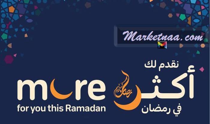 عرض كارفور الجديد السعودية| تخفيضات وخصومات رمضان 2020 حتى 7 أبريل الموافق 14 شعبان