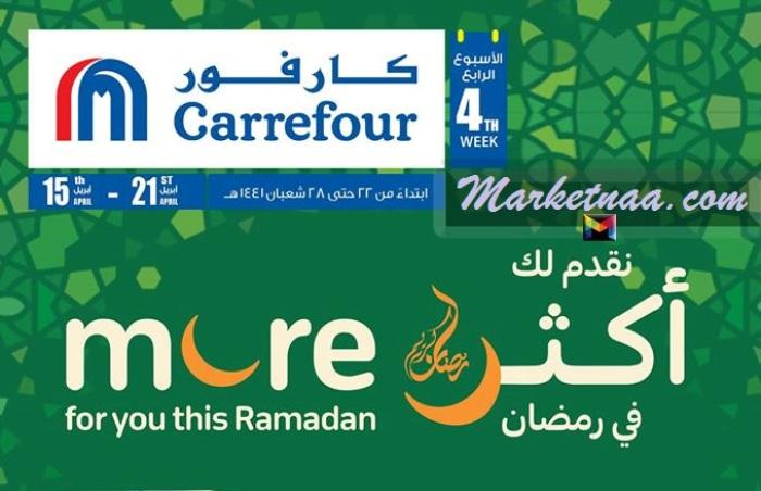 عُروض كارفور السعودية رمضان 2020| تخفيضات وخصومات حتى 28 شعبان.. إليكم تفاصيلها