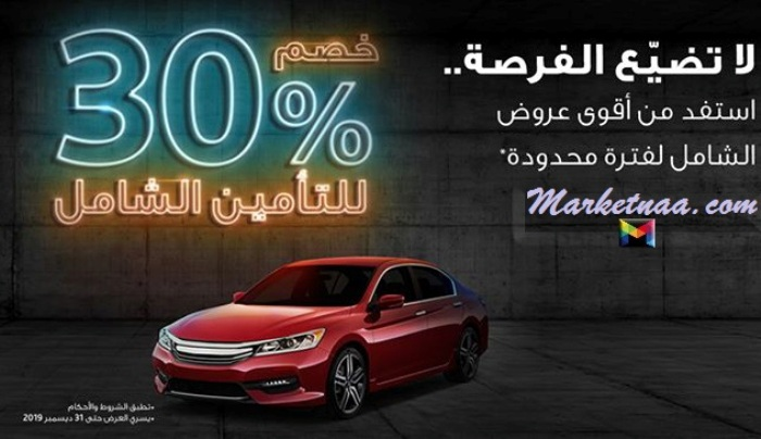 تأميني السيارات