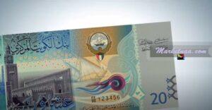 سعر الدينار الكويتي مقابل الجنيه المصري  اليوم الاثنين 20 أبريل 2020 بالبنوك وشركات الصرافة