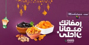 أسعار ياميش رمضان 2021 أبو عوف| شامل المكسرات والفواكه المُجففة وجميع أنواع التمر والبلح وقمر الدين