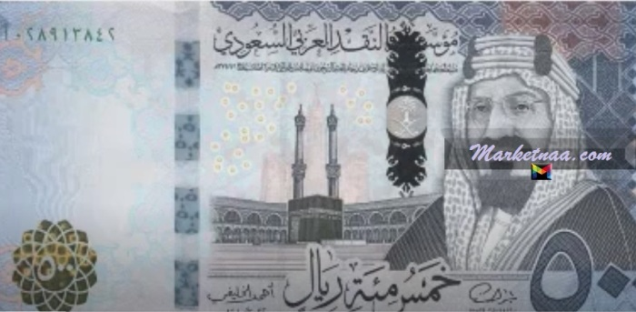 سعر الريال السعودي اليوم في مصر تحديث يومي| السبت 6 يونيو 2020 بالبنوك وشركات الصرافة