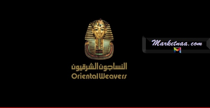 عروض النساجون الشرقيون 2020| تخفيضات وخصومات أسعار السجاد والموكيت بكتالوج الصور بكافة فروع مصر