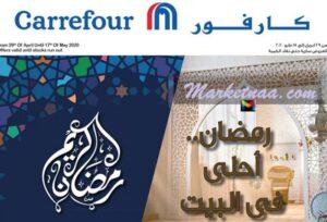 عروض كارفور 2020 الأسبوع الأول من رمضان  حتى 17 مايو بتفاصيل الأسعار بالتخفيضات والخصومات