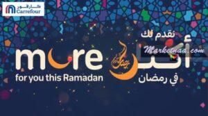 عروض كارفور مصر 2020 حتى 14 أبريل  تخفيضات وخصومات شهر رمضان وعرض الكرتونة  ب 49.95 جنيه