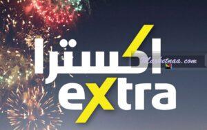 عُروض اكسترا السعودية 2020| شامل أحدث التخفيضات والخصومات على جميع الأجهزة المنزلية والكهربائية والإلكترونيات