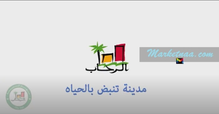 أسعار الشقق في الرحاب 2020| شامل المواصفات لجميع المراحل بمدينة القاهرة الجديدة