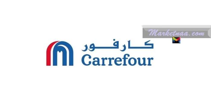 مواعيد عمل كارفور مصر في أسبوع العيد| وقرار بقصر العمل على فروع مُحددة