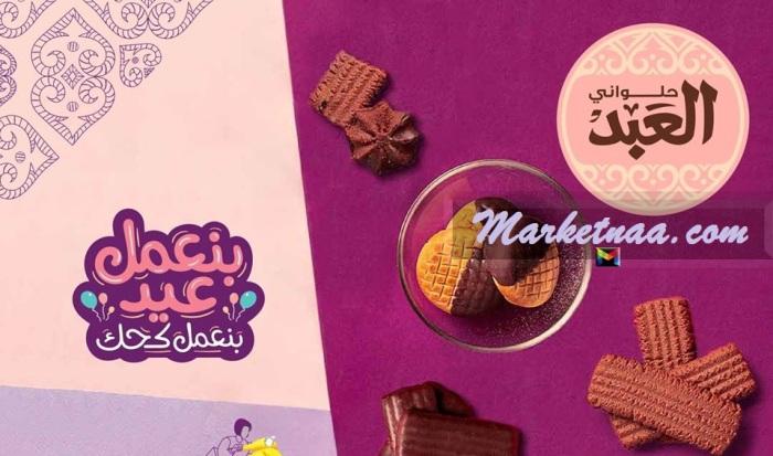 أسعار كحك العيد 2020 حلواني العبد  شامل رقم توصيل الطلبات وأحدث العروض على كافة أصناف حلوى العيد