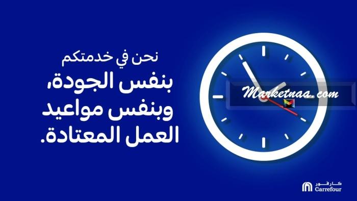 مواعيد عمل كارفور الجديدة بعد عيد الفطر| شامل ساعات العمل لجميع فروع مصر وفق قرارات الحظر