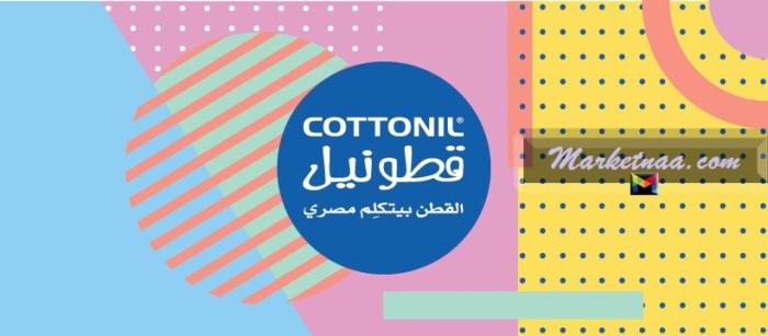 عناوين فروع قطونيل في جميع المحافظات المصرية