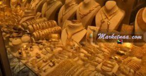 أسعار الذهب اليوم في الإمارات| شامل سعر بيع وشراء الذهب في دبي الأحد 16-5-2021