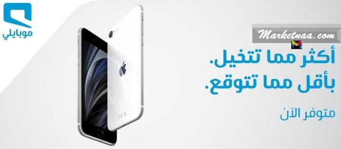 عروض موبايلي للجوالات 2020| أكبر التخفيضات والخصومات على أسعار الهواتف الذكية بالسعودية