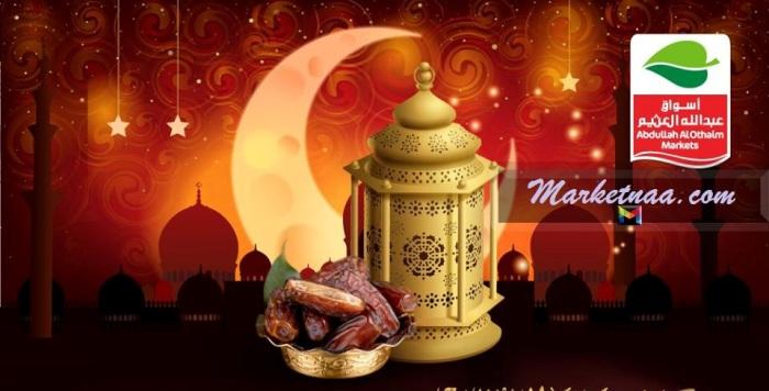 عروض العثيم الأسبوعية 2020| حتى 26 رمضان الموافق 19 مايو بالتخفيضات والخصومات