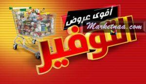 عروض هايبر بنده الأسبوعية| من 13 رمضان حتى 19 رمضان 1441 بالخصومات والتخفيضات