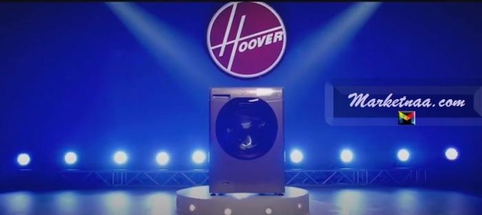سعر غسالة هوفر في مصر 2021| شامل أسعار الموديلات الجديدة بالمواصفات والإمكانيات