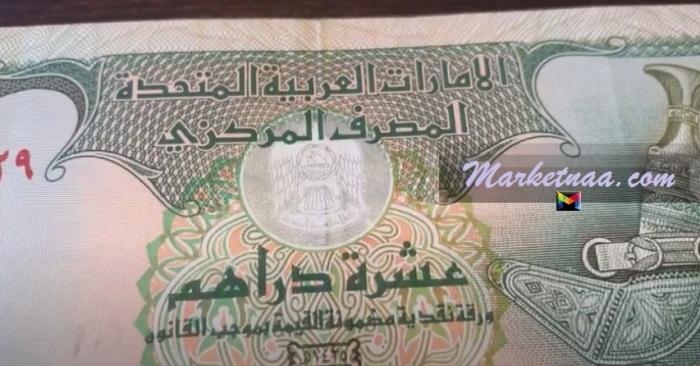 سعر الدرهم الإماراتي مُقابل الجنيه المصري| اليوم السبت 2-5-2020 بمؤشرات صرف البنوك المصرية