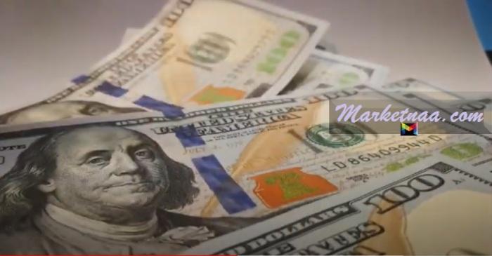 سعر الدولار الأمريكي مقابل الجنيه المصري 2020 تحديث يومي| اليوم الأحد 3 مايو بالبنوك المصرية